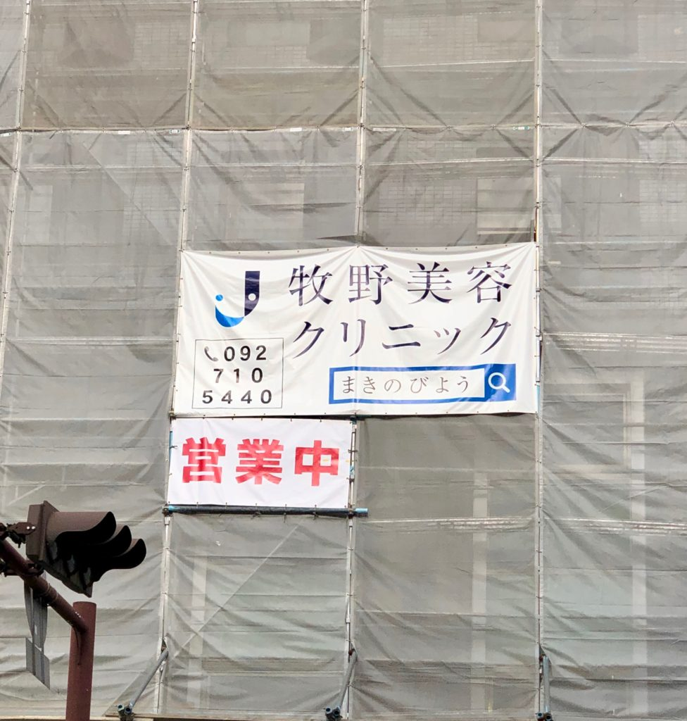 牧野美容クリニック ノアーズアーク博多祇園02