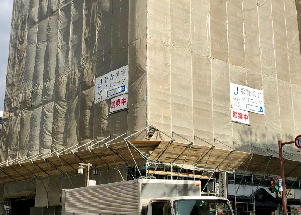 牧野美容クリニック ノアーズアーク博多祇園03