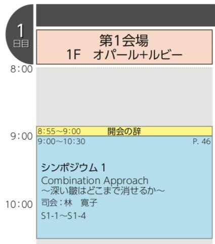 第42回日本美容外科学会JSAPS日程表