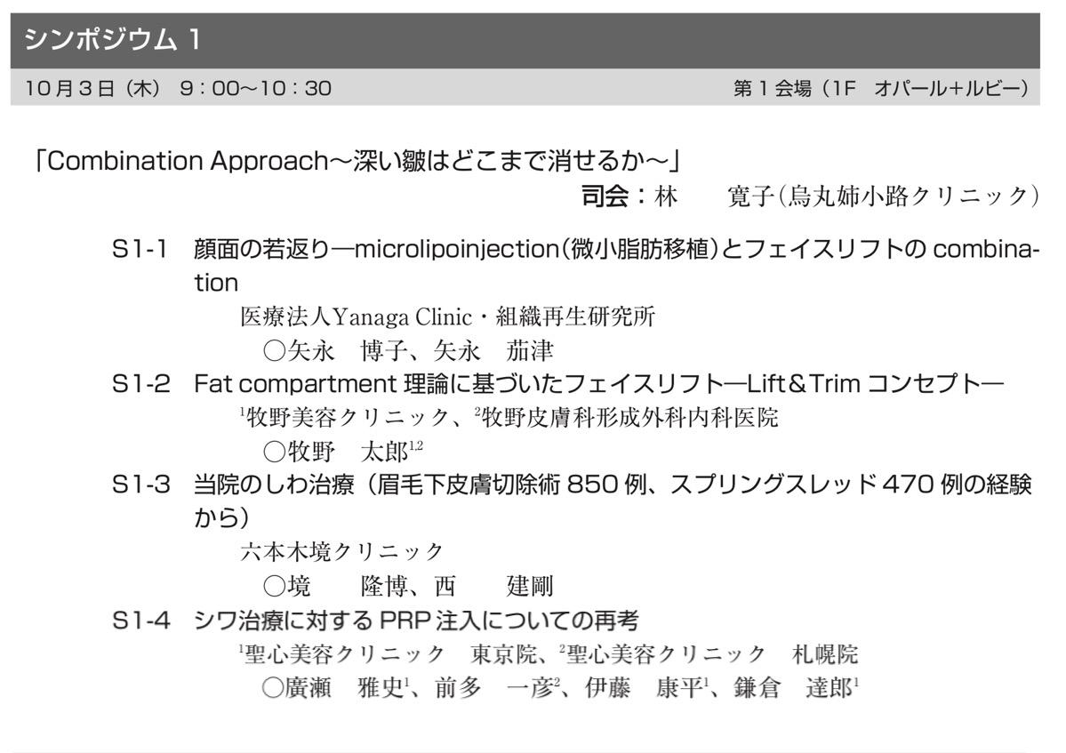 第42回日本美容外科学会JSAPS シンポジウム