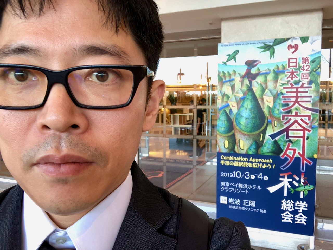 第42回日本美容外科学会 参加