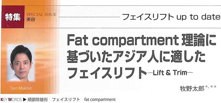Fat compartment理論に基づいたアジア人に適したフェイスリフト-Lift &Trim-